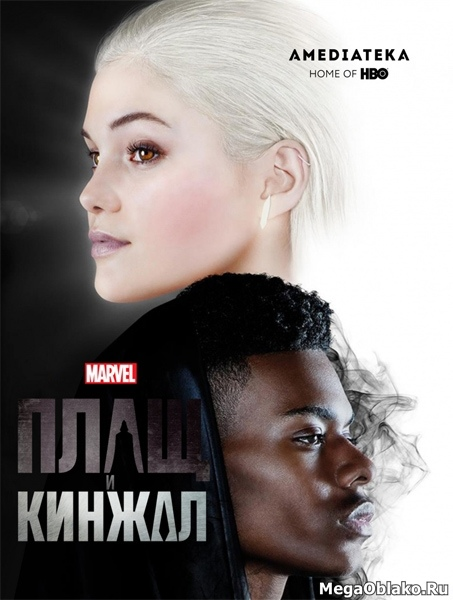 Плащ и Кинжал / Cloak & Dagger - Полный 1 сезон [2018, WEB-DLRip | WEB-DL 720p, 1080p] (НеваФильм)