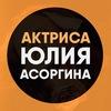 Музыкально-поэтическое кабаре | Юлия Асоргина