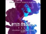 Артём Пивоваров - Тело (Volonsky & Dmitriy 5Star Remix) [2018]
