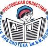 Детская библиотека им. В. М. Величкиной