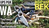 ВОЛЧИЙ ВЕК - UPS PGK. Обзор и тест тактического ножа edc.