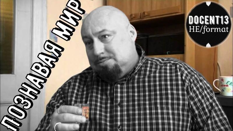 Познавая Мир с Виктором Пузо. В гостях Сергей Кагадеев (НОМ) Запись от 10 окт 2012