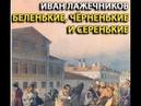 Лажечников Иван Беленькие чёрненькие и серенькие