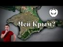 Чей Крым? Версия крымчан. Россия и Украина
