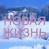 Новая жизнь - газета Суксунского района.