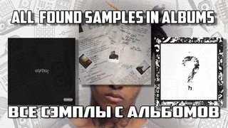 Все сэмплы: XXXTENTACION / ALL FOUND SAMPLES IN ALBUMS XXXTENTACION [NR]