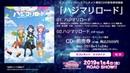 【試聴動画】セブン-イレブン・セブンネット限定CD付劇場前売券収録曲 12