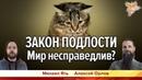 Закон Подлости Мир несправедлив Алексей Орлов и Михаил Ять