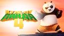 Кунг-фу Панда 4 Обзор / Тизер-трейлер на русском полная версия