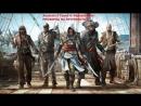 Assassins Creed Чёрный Флаг. Проверка на прочность.