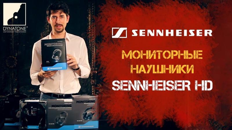 Обзор мониторных наушников Sennheiser