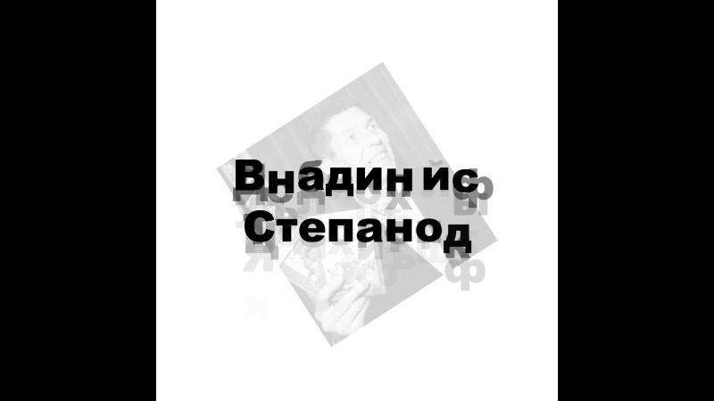 Сегодня родился Владимир Степа́нов (2018).
