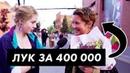 В шоке от шмота за 400 000 Луи Вагон