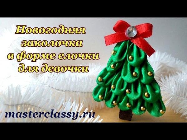 Новогодняя заколочка в форме елочки для девочки. Пошаговый видео урок