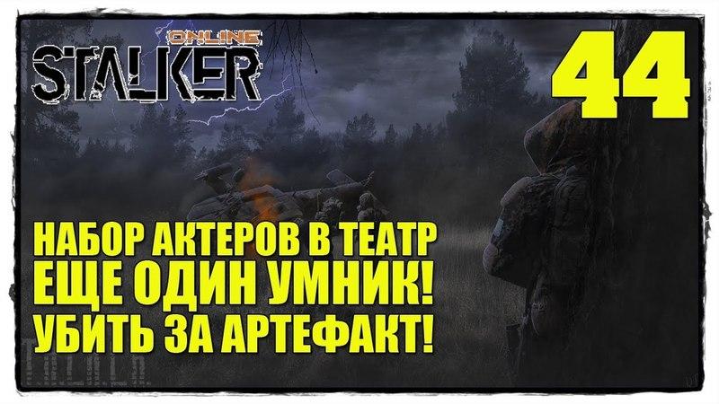 STALKER online - Выживание 44 УБИТЬ ЗА АРТЕФАКТ