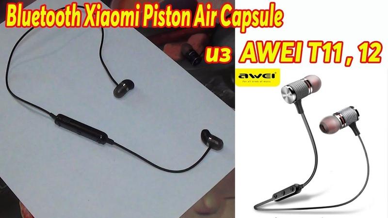 Bluetooth Xiaomi Piston Air Capsule и AWEI T11 T12