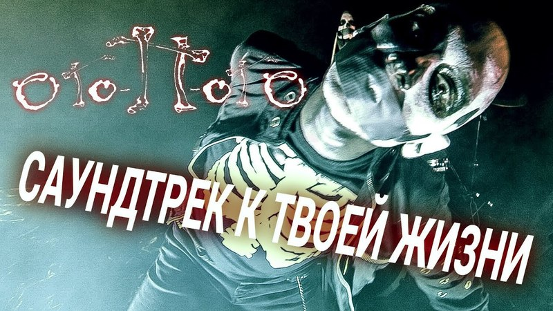 Панк Рок Хоррор группа Ого-П-огО: САУНДТРЕК К ТВОЕЙ ЖИЗНИinstrumental 2018г