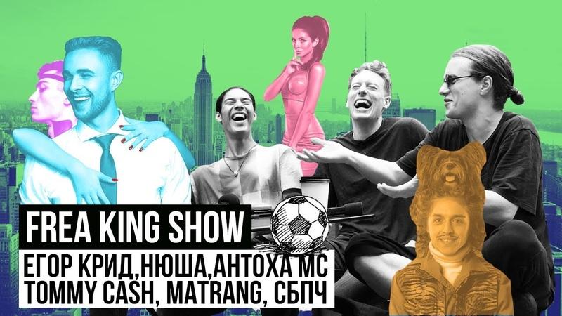 Frea King Show: ЕГОР КРИД, MATRANG, TOMMY CASH, НЮША, АНТОХА МС, СБПЧ, PITBULL, ARASH