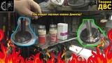 Как очищает впускные клапана Димексид?