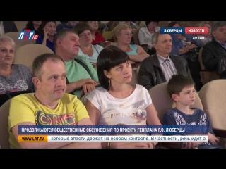 Продолжаются общественные обсуждения по проекту Генплана г о Люберцы.mp4
