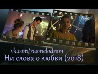 Ни слова о любви (2018)
