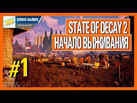State of Decay 2 прохождение ▶️ Начало Выживания