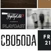 9.02 | SLIGHTLYKILLD & PLAYCAST | СВОБОДА
