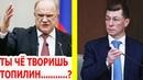 МОЛНИЯ Зюганов ЖЁСТКО отчитал Топилана в ГОСДУМЕ из за повышения пенсионного возраста в России 2018
