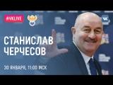 #VKLIVE: Прямой эфир с главным тренером сборной Станиславом Черчесовым