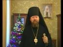 Рождественское поздравление епископа Бежецкого и Весьегонского Филарета