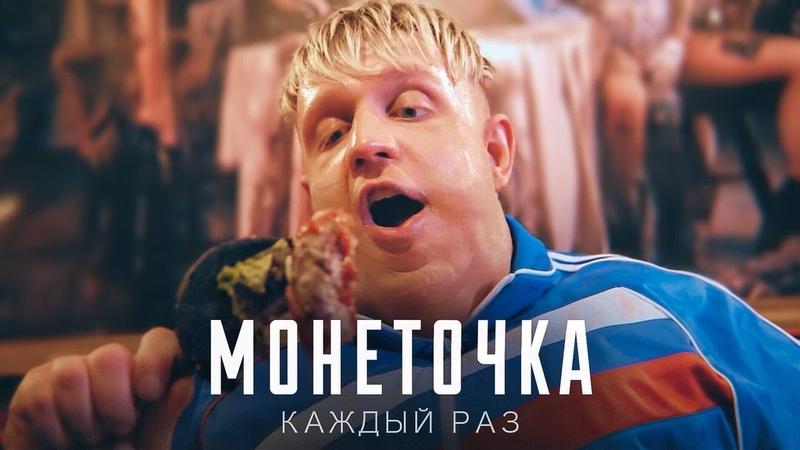 Монеточка - Каждый раз (Пародия by Тилэкс)