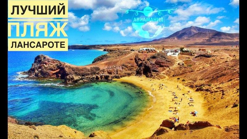 Канары Лансароте (Canarias Lanzarote) лучший пляж острова Папагайо (Papagayo)
