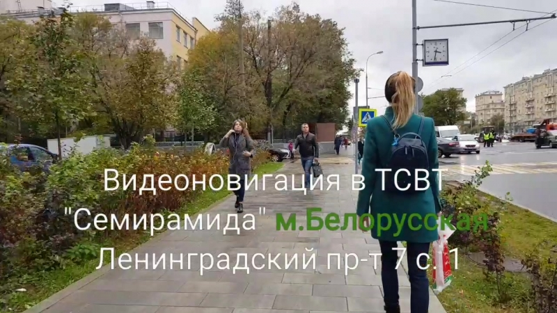 Видеоновигация м. Белорусская..mp4