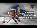 Кубок Прикамья Молот Прикамье Торос
