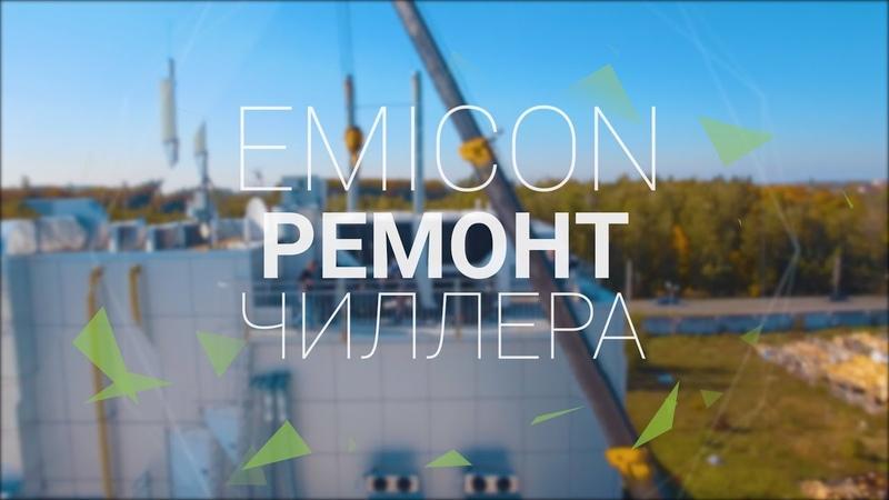Ремонт чиллеров фанкойл EMICON в Киеве Диагностика и демонтаж винтового компрессора RefComp