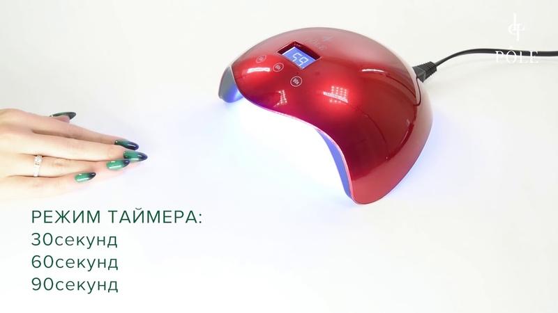Лампа для полимеризации POLE