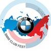 Ежегодный Слёт BMW Клубов | BMW Club Fest