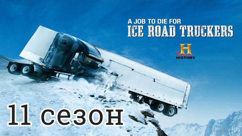 Ледовый путь дальнобойщиков 11 сезон 1 серия. Подходящий лёд (2017)