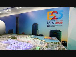 ЭКСПО 2025: за или против?