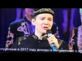 Туган телемә_cл.И.Иксановой_ муз.Лилии Тагировой