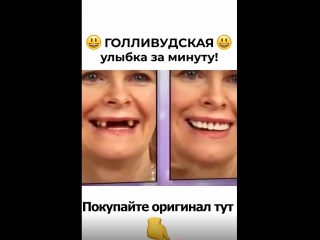 Твоя идеальная улыбка