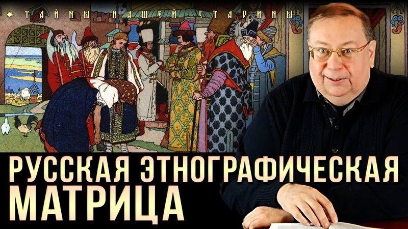 Александр Пыжиков Кто лепил русскую этнографию