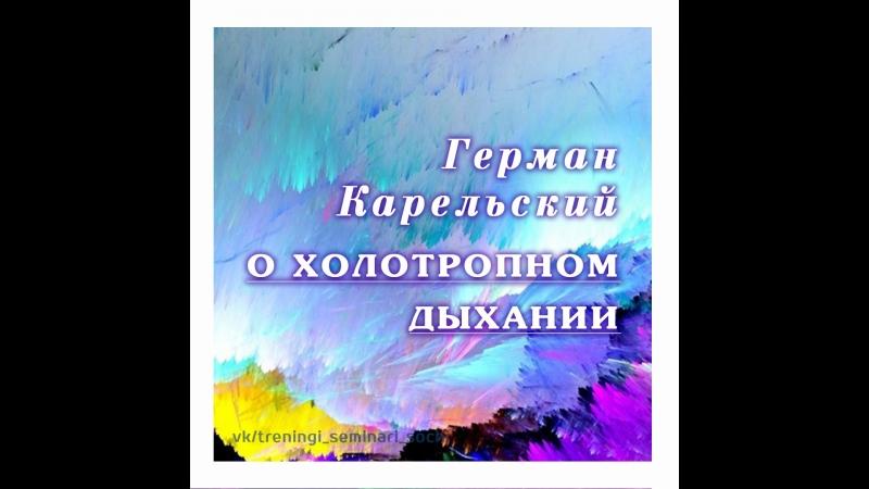 Герман Карельский О Холотропном дыхании