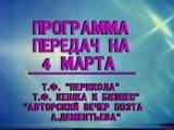 Начало ночного эфира (GMS, март 1995)