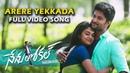 Nenu Local : Arere Yekkada Full Video Song - Nani, Keerthy Suresh, Devi Sri Prasad