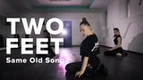Two Feet - Same Old Song / Strip plastic / Kristina Beshta Choreography / Flow dance school