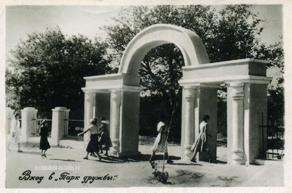 Вход в парк «Дружба». 1960 год