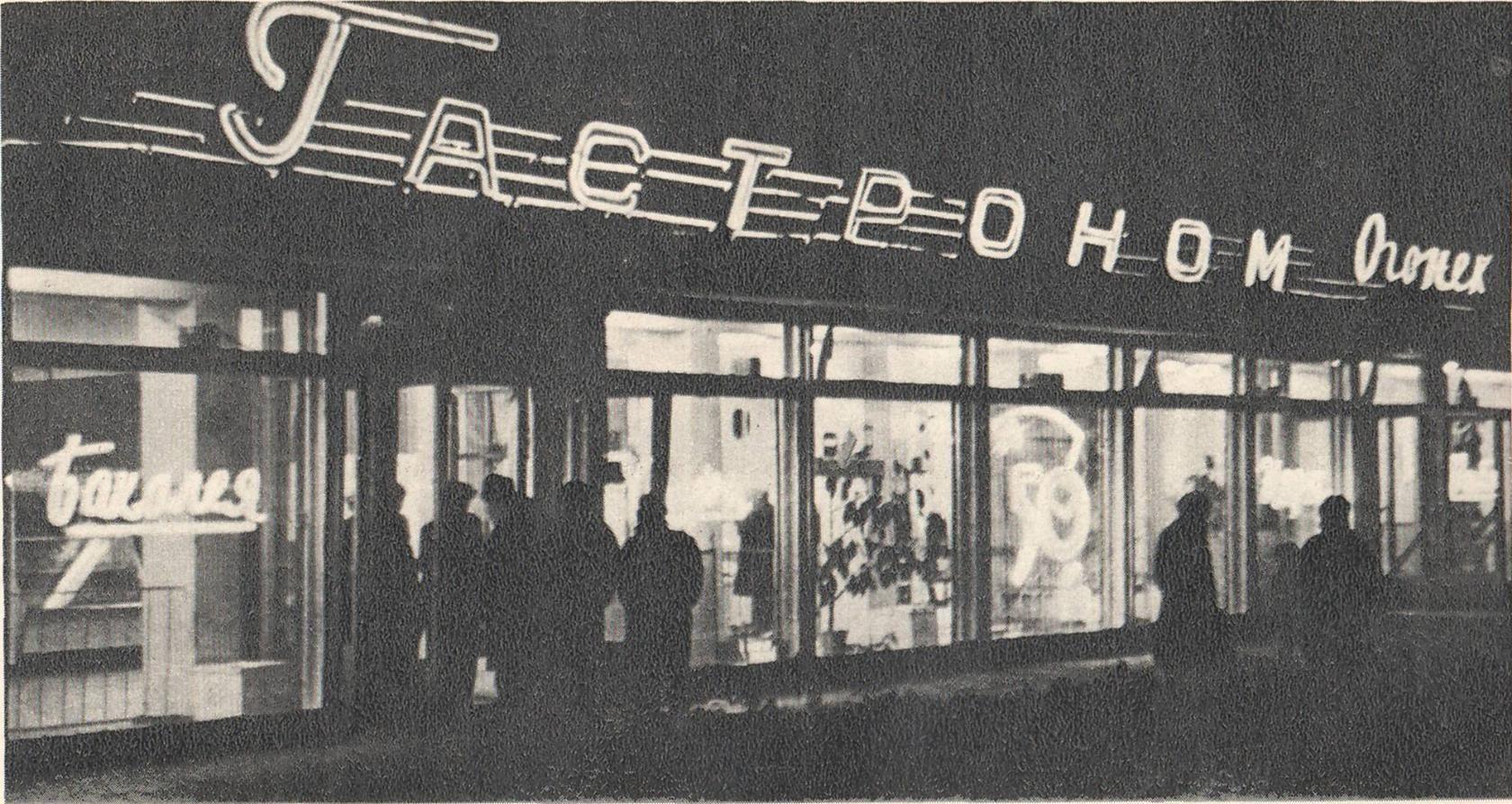 Гастроном «Огонек». 1972 год