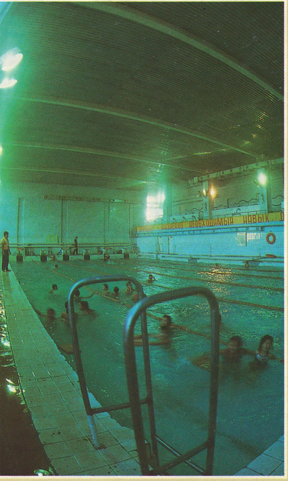 Плавательный  бассейн во Дворце спорта. 1981 год
