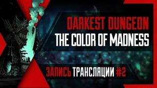 PHombie против Darkest Dungeon DLC для Темнейшего! Запись 1!